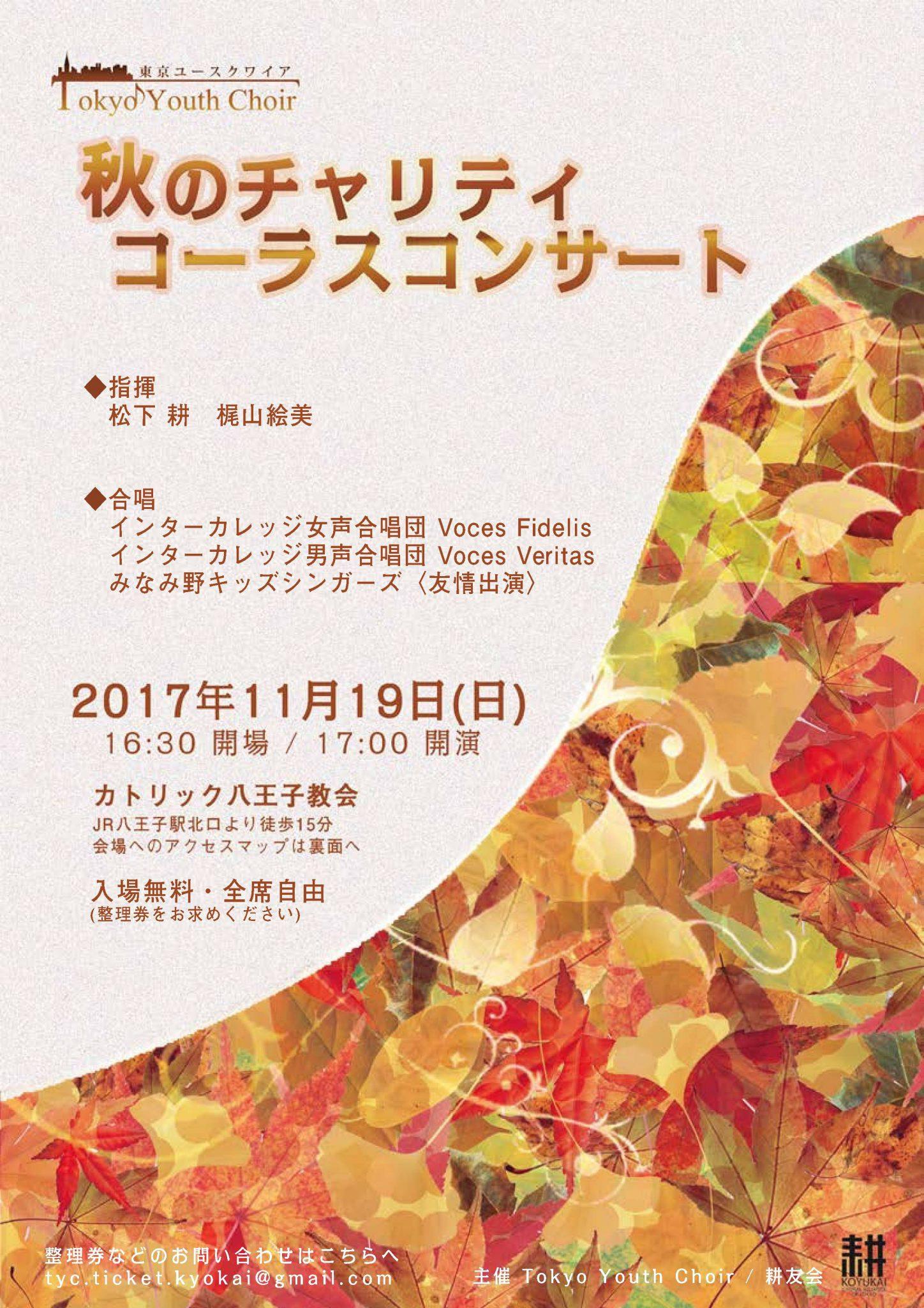 TYC Voces Veritas Voces Fidelis 混声合唱 男声合唱 女声合唱 ぼーべー ぼーふぃー 演奏 合唱 教会コンサート 耕友会