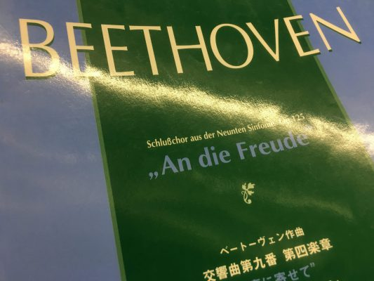 第九 ベートーベン 歓喜の歌