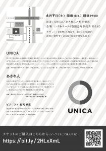UNICA インテラ IN TERRA PAX 合唱 演奏 地球に愛を ぼくらに夢を
