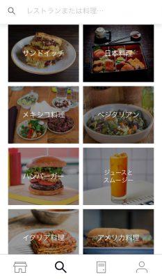 Uber EATS ウーバーイーツ デリバリー タダ飯