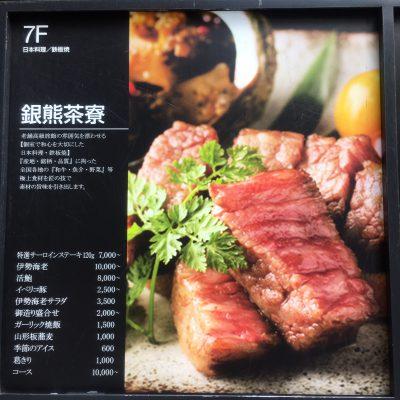 ハンバーグ 銀座 うまい おいしい 豪華 銀熊茶寮 ジューシー 肉汁 ランチ